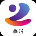 临沂市民云app官网版 v2.0.4
