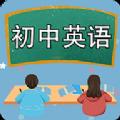 初中英语课堂APP官方版 v1.2.8