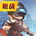 勇士枪战少年游戏官方安卓版 v1.0