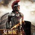 不朽之王罗马崛起手游官方安卓版 v1.10.0