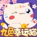 九色幸运猫游戏免费领红包版 v1.0