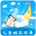 儿童睡前故事大全app最新版 v1.0.1