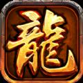 屠龙中变传奇手游官方安卓版 v3.77