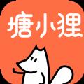 塘小狸APP手机版 V1.0