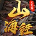 山海经大荒篇手游官方版 v1.0