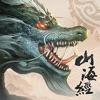 幻想山海手游官网安卓版 v1.3.7