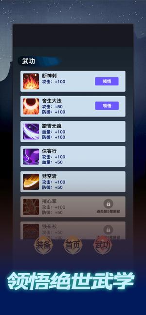 刺客传说武魂觉醒手游图3
