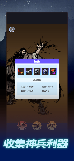 刺客传说武魂觉醒手游图1