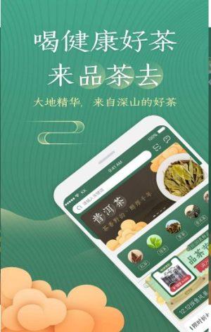 51茶馆app图1