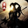 枭雄风云传手游官方正式版 v1.01.20.08.18
