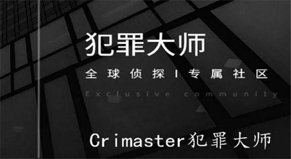 犯罪大师透明的杀机凶手是谁 透明的杀机案件解析[多图]