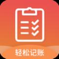 轻松随手记app手机版 v2.3.8