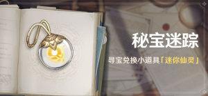 原神寻宝仙灵藏宝地活动介绍 仙灵藏宝地怎么玩?图片1