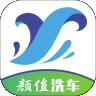 颜值洗车app官方版 v4.1