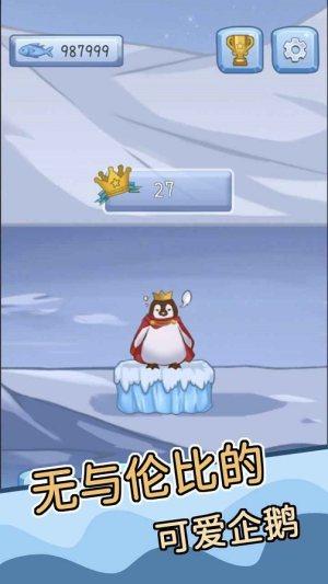 跳跳企鹅好玩吗 一款有趣的休闲闯关手游图片4