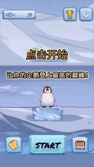 跳跳企鹅好玩吗 一款有趣的休闲闯关手游图片2