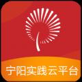 宁阳文明实践云app官网版 v1.0.7