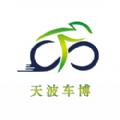 天波车博app手机版 v1.0.1