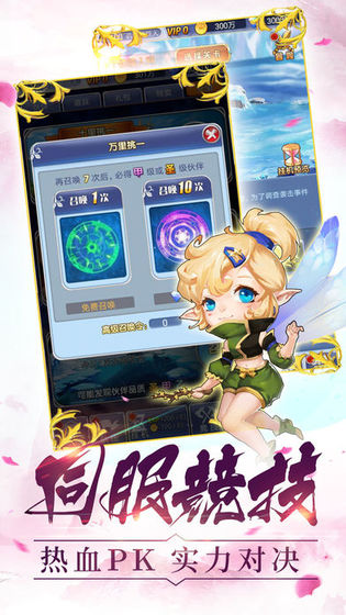 魔法少女之神魔大战官方版图片1