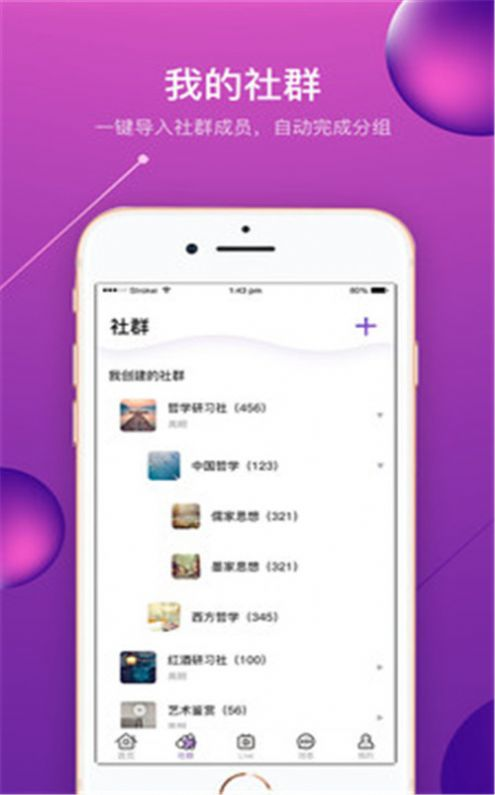 脉群app图片1