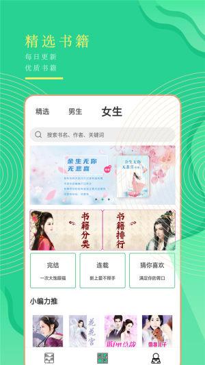 小书亭全本免费APP官方版图片1