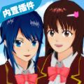 樱花校园模拟器明星贵族学院十八汉化2021最新版 v1.035.08