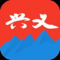 兴义app官方版 v1.0.0