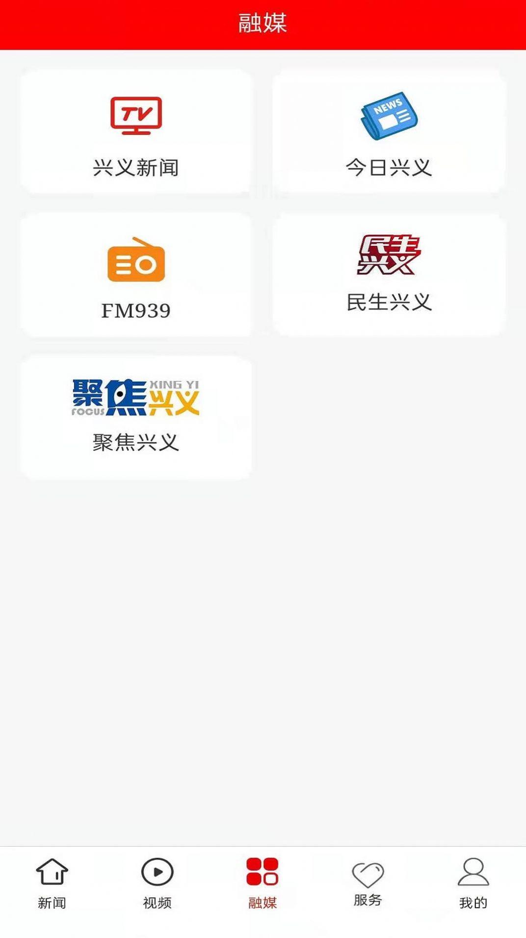 兴义app图片1