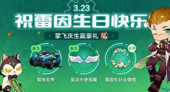 QQ飞车手游雷因生日奖励有哪些?雷因生日活动福利大全[多图]图片1