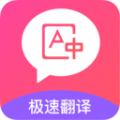 英语翻译中文app官方版 v1.0.0