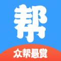 众帮悬赏app官网版 v1.0.0