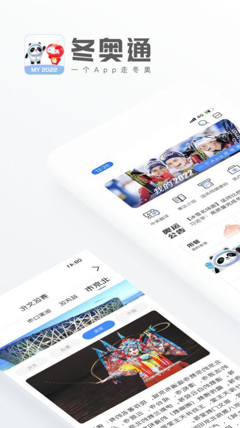 冬奥通app图片1