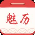 魅历APP安卓版 v1.1.0