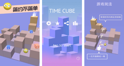 时间方块游戏怎么样?时间方块游戏试玩[多图]