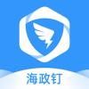 海政钉客户端app下载最新版 v1.9.7