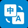 啊噢文本翻译器app安卓版 v1.0.0