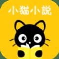 小猫免费小说APP官网版 v2.3.7