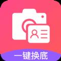 一寸照相机app官方版 v1.0.0