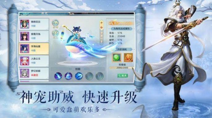 灵缘仙剑传手游图片1