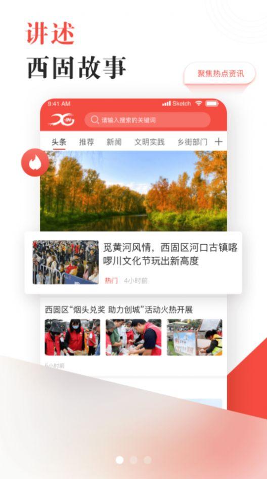 新西固app图片1