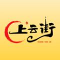 上云街app手机版 v1.0.1
