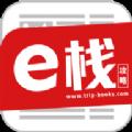 e栈攻略app手机版 v1.2.0