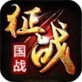 新征战之铁血狼烟手游安卓版 v1.0