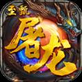 龙纹耀世手游安卓版 v5.0.0.10
