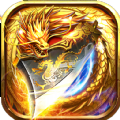 龙皇传说剑指沙城手游安卓版 v1.0.0