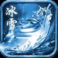 冰雪原始版游戏安卓版 v1.0.0