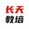 长天教培app官方版 v2.3.2