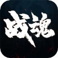 战魂天下热血王者游戏官方版 v1.0