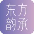 东方韵承app官方版 v1.0.7