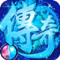 盟重皇城手游官网版 v1.0
